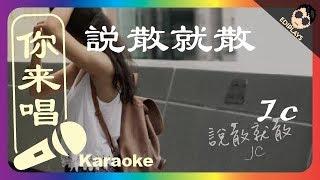 (你来唱) 说散就散 JC 伴奏/伴唱 Karaoke 4K video