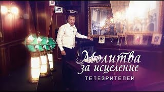 МОЛИТВА АПОСТОЛА ВЛАДИМИРА МУНТЯНА ЗА ТЕБЯ   Выпуск 40