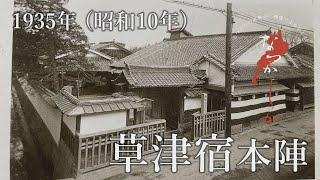 1935年 草津宿本陣【なつかしが】