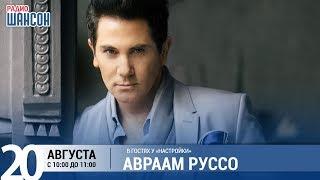 Авраам Руссо в утреннем шоу «Настройка»