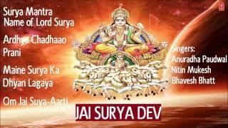 Surya Mantra , Aarti Bhajan Jukebox