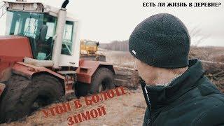 11 января. Утоп в грязи!
