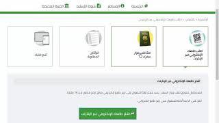 passeport maroc suivi de la demande - मुफ्त ऑनलाइन