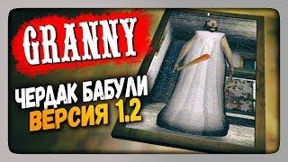 Granny v1.2 обновление (Android) Прохождение ✅ Версия 1.2 - ЧЕРДАК БАБУЛИ!