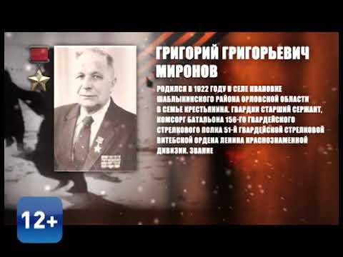 Григорий Григорьевич Миронов
