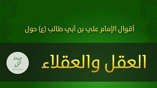 تحميل اغاني حكم وأقوال حول العقل والعقلاء للإمام علي بن أبي طالب عليه السلام MP3