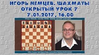 Открытый урок 7, ч.4. Ответы на вопросы. Игорь Немцев. Обучение шахматам