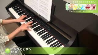 アシタカとサン / 久石 譲  ピアノソロ / 中級