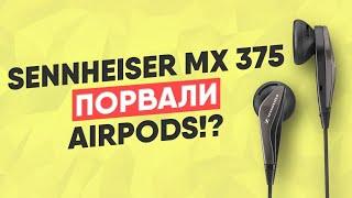 Sennheiser mx 375 ПОРВАЛИ airpods?