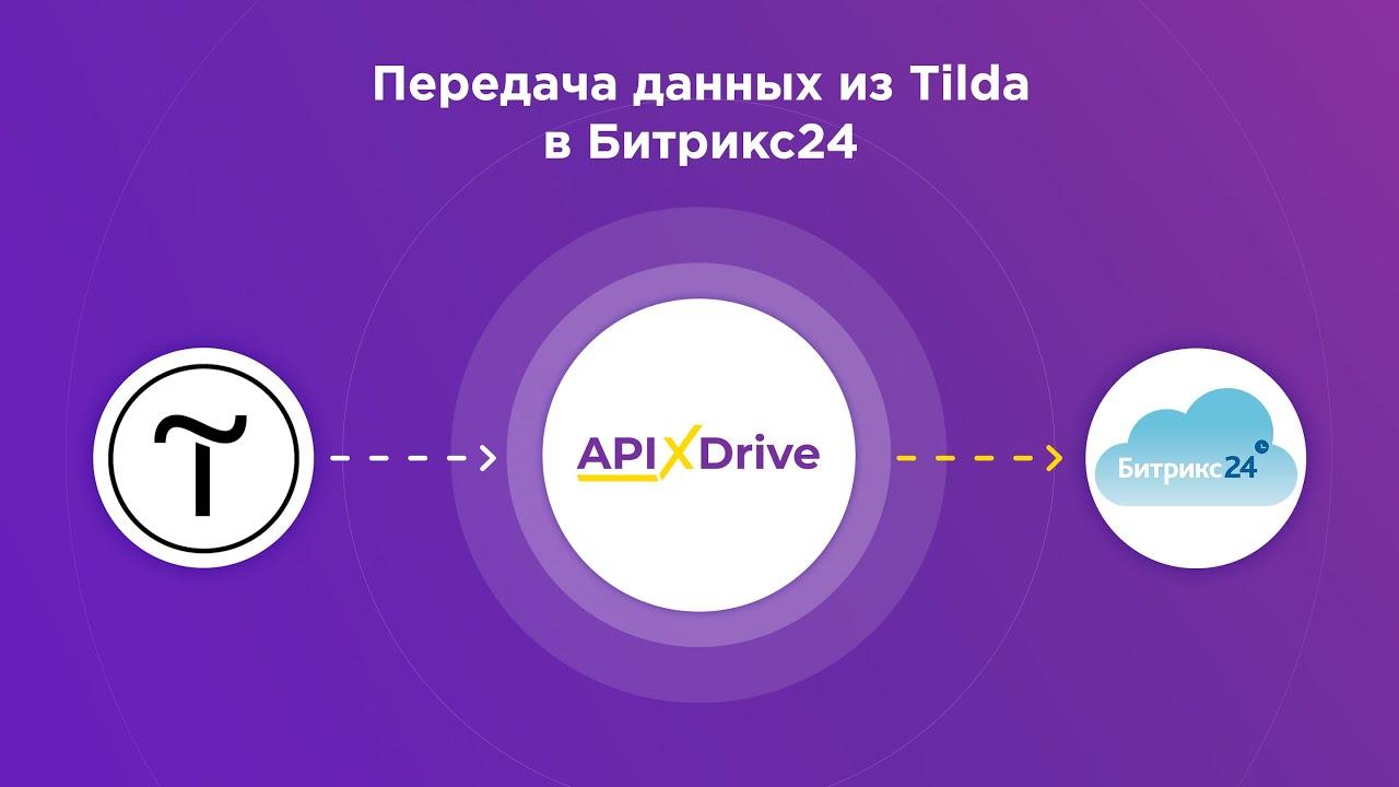 Как настроить выгрузку данных из Tilda в виде лидов в в Bitrix24?
