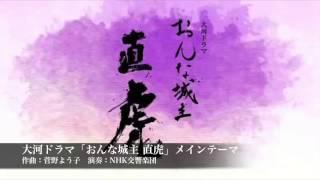 大河ドラマ「おんな城主直虎」OPテーマ曲