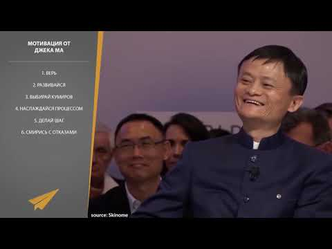 Мотивация от Джека Ма. Советы от основателя «Alibaba Group»