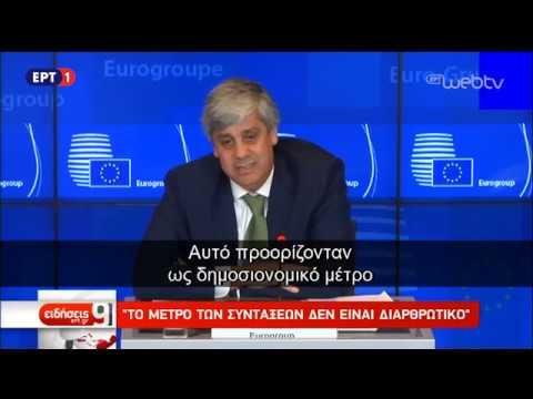 Προσχέδιο Προϋπολογισμού: Θετικές αντιδράσεις από ευρωπαίους αξιωματούχους | ΕΡΤ
