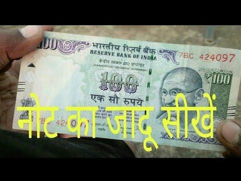 नोट का जादू सीखे Magic with Note magic trick revealed: in hindi