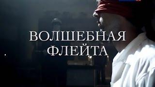 ВОЛШЕБНАЯ ФЛЕЙТА - Вольфганг Амадей Моцарт - Опера на все времена
