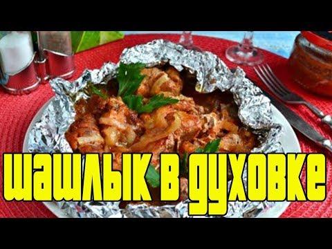 ШАШЛЫК ИЗ СВИНИНЫ В ДУХОВКЕ В ФОЛЬГЕ.Рецепт шашлыка из свинины.