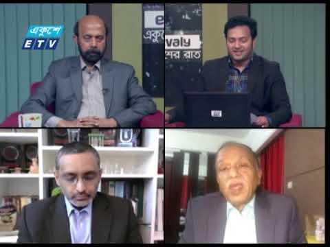 একুশের রাত || 25 January 2021 || ETV Talk Show