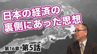 第16章 第05話 日本の経済の裏側にあった思想
