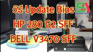 how to update bios hp laptop - मुफ्त ऑनलाइन