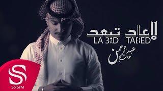 تحميل اغاني لاعاد تبعد - عبدالرحمن حاتم ( حصرياً ) 2020 MP3