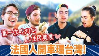 法國人第一次公路旅行🚗為了這個美食排再久都願意⁉️ FRENCH PEOPLE FIRST ROAD TRIP AROUND TAIWAN