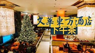 【香港篇vlog】文華東方酒店下午茶|Mandarin Oriental Afternoon Tea|匯萃東西 承前啓後|英式優雅 細緻用心