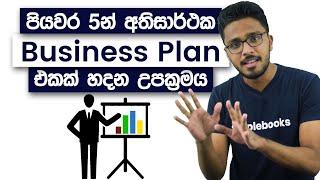 How To Write a Business Plan   Business Plan Sinhala - Simplebooks