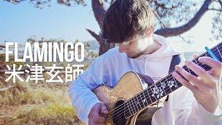 米津玄師 Kenshi Yonezu「Flamingo」Fingerstyle Guitar Cover