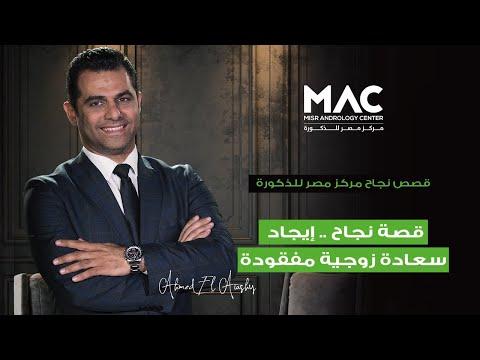 قصة نجاح جديدة من مركز مصر للذكورة بينشر فيها السعادة