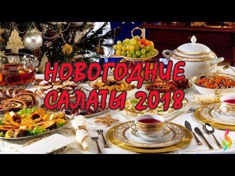 ЛЕГКИЕ САЛАТЫ НА НОВЫЙ ГОД 2018 Фото Новогодние Салаты 2018, Рецепты