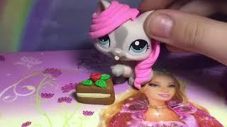 Мастер-класс: как сделать тортик для LPS, и остальных игрушек.Будьдожка ТВ
