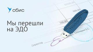 Электронный документооборот в СБИС