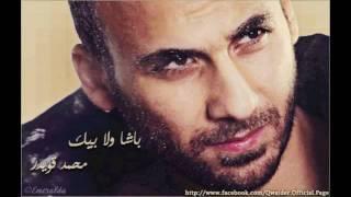 تحميل و مشاهدة محمد قويدر - باشا ولا بيك   Mohammad Qwaider 2012 MP3