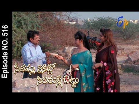 Seethamma Vakitlo Sirimalle Chettu| 29th April 2017 | Full Episode No 516 | ETV Telugu