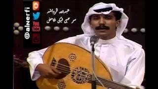 تحميل اغاني عبدالله الرويشد - سر حبى - @alnerfi MP3