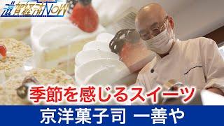食材にこだわり、季節を感じるスイーツ。京都ならではの「和の心」を映した『京洋菓子司 一善や』【滋賀経済NOW】2021年7月10日放送
