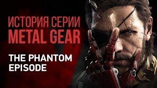 История серии Metal Gear: The Phantom Episode