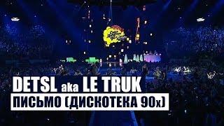 Децл - Письмо (Live, Олимпийский)