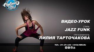 Видео-урок Jazz-Funk. Преподаватель Лилия. Evolvers Dance School