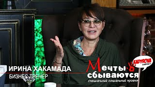 Kadyrova.online - Мечты сбываются с Ириной Хакамадой
