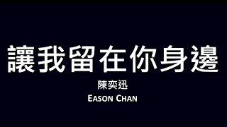 陳奕迅 Eason Chan   讓我留在你身邊【歌詞】