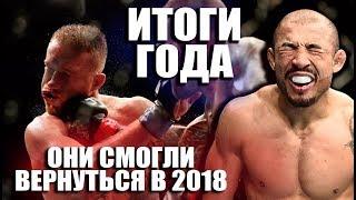 5 ЛУЧШИХ БОЙЦОВ КОТОРЫЕ СМОГЛИ ВЕРНУТЬСЯ В 2018 ГОДУ / ИТОГИ ГОДА UFC