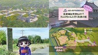 『佐倉・城下町400年記念 佐倉城は天然もの!?カムロちゃんと行く佐倉の旅。なのじゃ』