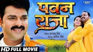 PAWAN RAJA - Superhit Full Bhojpuri Movie 2021 - Pawan Singh, Akshara, Monalisa & Aamrapali Dubey
