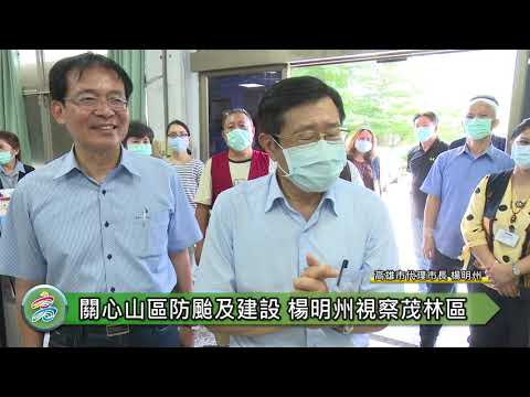 關心山區防颱及建設 楊明州視察茂林區