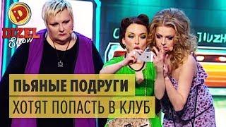 На что готовы пьяные девушки ради пропуска в клуб — Дизель Шоу 2016 ЛУЧШЕЕ   ЮМОР ICTV