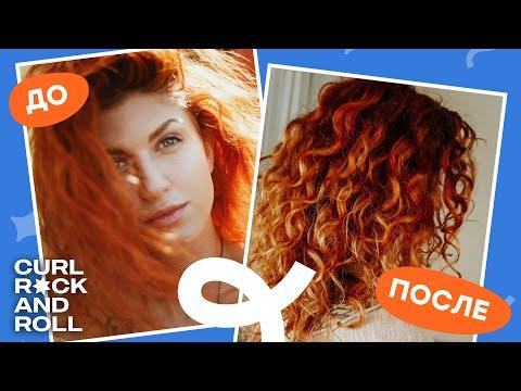 Из пушистых волос в структурированные локоны! Юлия Самойленко в кудрявом эксперименте!