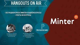 18+ AMA Евгений Гордеев и Даниил Лашин, проект Minter