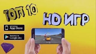 ТОП 10 Бесплатные оффлайн игры с отличной графикой HD для Android, iOS через Bluetooth, WiFi