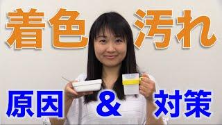 歯の着色汚れの原因と対策